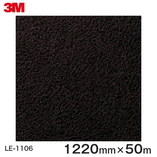 ダイノックシート<3M><ダイノック>フィルム Leather レザー LE-1106 原反巾 1220mm 1巻(50m)