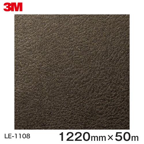 ダイノックシート<3M><ダイノック>フィルム Leather レザー メタリックレザー LE-1108 原反巾 1220mm 1巻(50m)