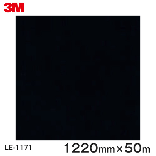 ダイノックシート<3M><ダイノック>フィルム Leather レザー LE-1171 原反巾 1220mm 1巻(50m)