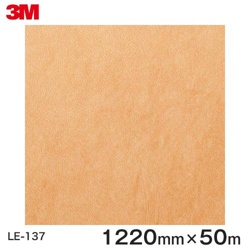 ダイノックシート<3M><ダイノック>フィルム Leather レザー LE-137 原反巾 1220mm 1巻(50m)