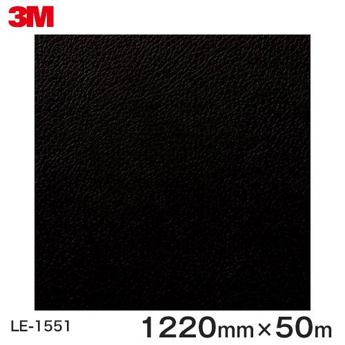 ダイノックシート<3M><ダイノック>フィルム Leather レザー LE-1551 原反巾 1220mm 1巻(50m)