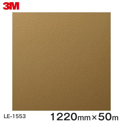 ダイノックシート<3M><ダイノック>フィルム Leather レザー LE-1553 原反巾 1220mm 1巻(50m)