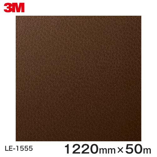 ダイノックシート<3M><ダイノック>フィルム Leather レザー LE-1555 原反巾 1220mm 1巻(50m)