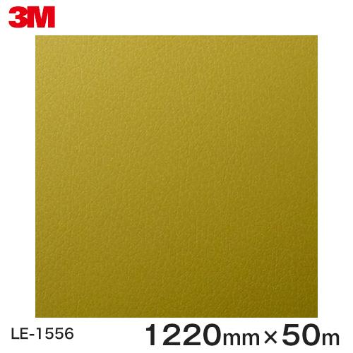ダイノックシート<3M><ダイノック>フィルム Leather レザー LE-1556 原反巾 1220mm 1巻(50m)