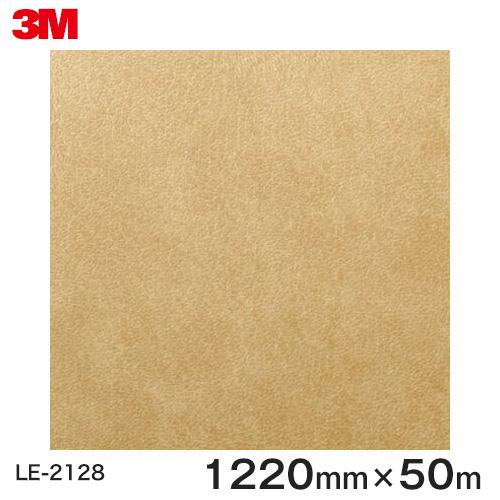ダイノックシート<3M><ダイノック>フィルム Leather レザー LE-2128 原反巾 1220mm 1巻(50m)