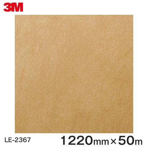 ダイノックシート<3M><ダイノック>フィルム Leather レザー LE-2367 原反巾 1220mm 1巻(50m)