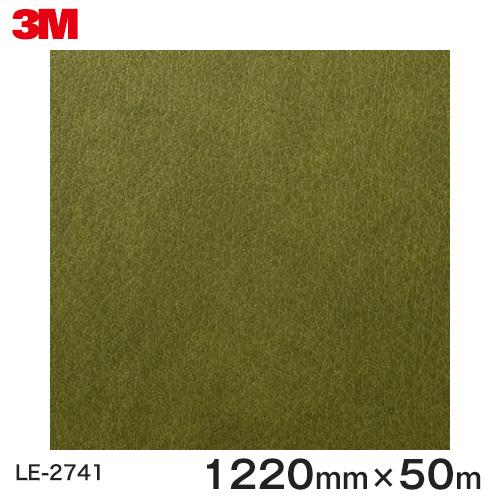 ダイノックシート<3M><ダイノック>フィルム Leather レザー LE-2741 原反巾 1220mm 1巻(50m)