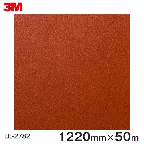 ダイノックシート<3M><ダイノック>フィルム Leather レザー LE-2782 原反巾 1220mm 1巻(50m)