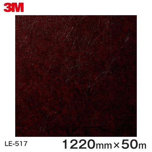 ダイノックシート<3M><ダイノック>フィルム Leather レザー LE-517 原反巾 1220mm 1巻(50m)