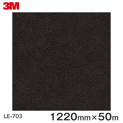 ダイノックシート<3M><ダイノック>フィルム Leather レザー LE-703 原反巾 1220mm 1巻(50m)