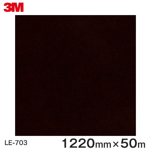 ダイノックシート<3M><ダイノック>フィルム Leather レザー LE-783 原反巾 1220mm 1巻(50m)