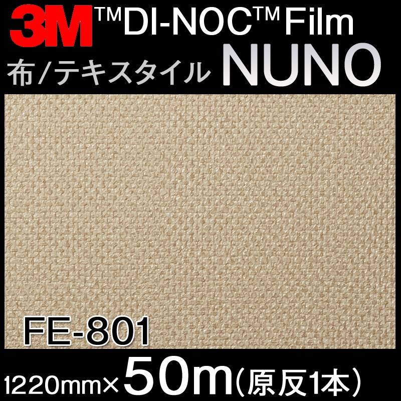 ダイノックシート<3M><ダイノック>フィルム 布/テキスタイル FE-801 原反巾 1220mm 1巻(50m)