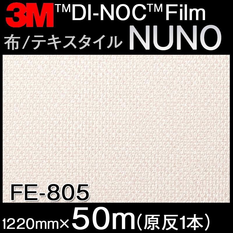 ダイノックシート<3M><ダイノック>フィルム 布/テキスタイル FE-805 原反巾 1220mm 1巻(50m)