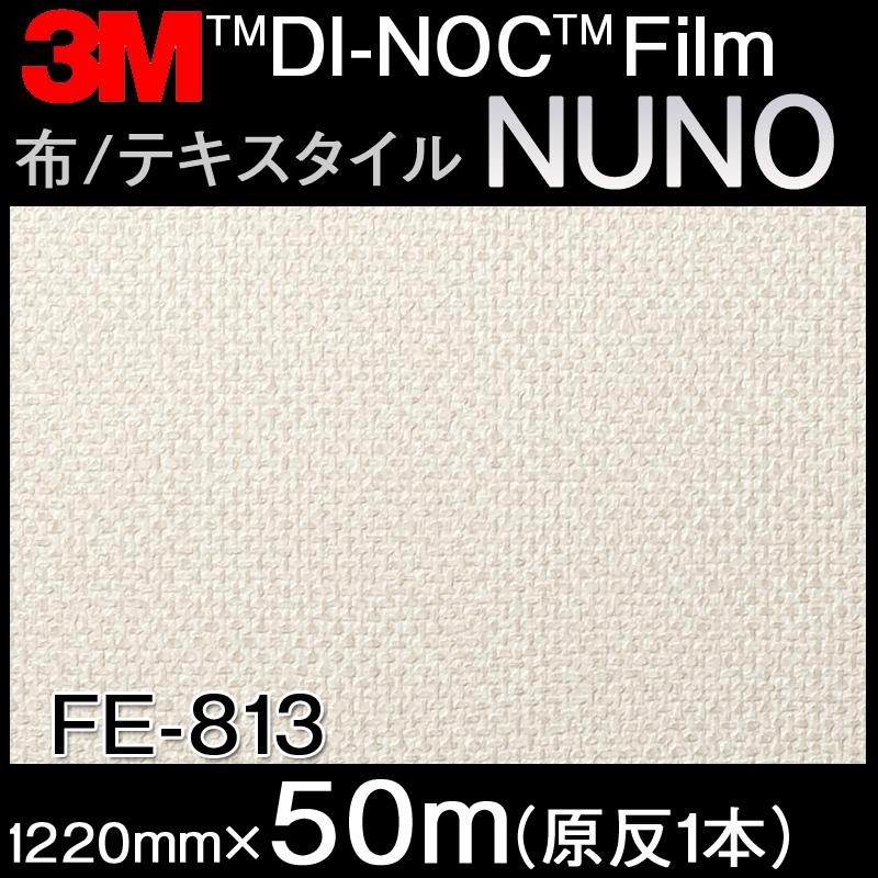 ダイノックシート<3M><ダイノック>フィルム 布/テキスタイル FE-813 原反巾 1220mm 1巻(50m)