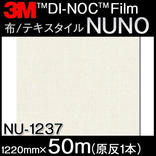 ダイノックシート<3M><ダイノック>フィルム 布/テキスタイル NU-1237 原反巾 1220mm 1巻(50m)