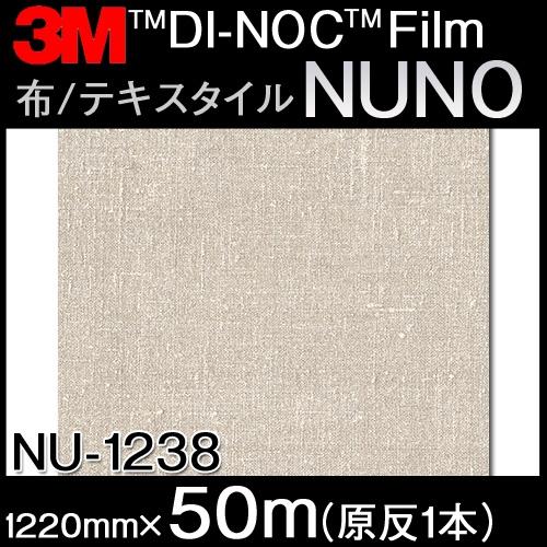 ダイノックシート<3M><ダイノック>フィルム 布/テキスタイル NU-1238 原反巾 1220mm 1巻(50m)