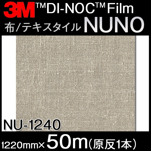 ダイノックシート<3M><ダイノック>フィルム 布/テキスタイル NU-1240 原反巾 1220mm 1巻(50m)