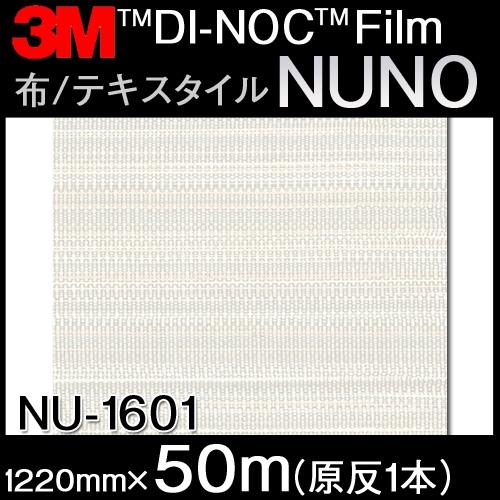ダイノックシート<3M><ダイノック>フィルム 布/テキスタイル NU-1601 原反巾 1220mm 1巻(50m)
