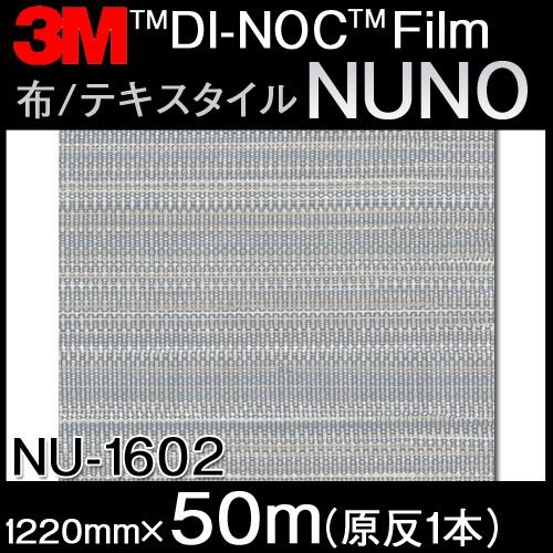 ダイノックシート<3M><ダイノック>フィルム 布/テキスタイル NU-1602 原反巾 1220mm 1巻(50m)