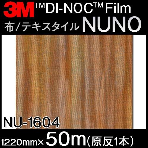 ダイノックシート<3M><ダイノック>フィルム 布/テキスタイル NU-1604 原反巾 1220mm 1巻(50m)
