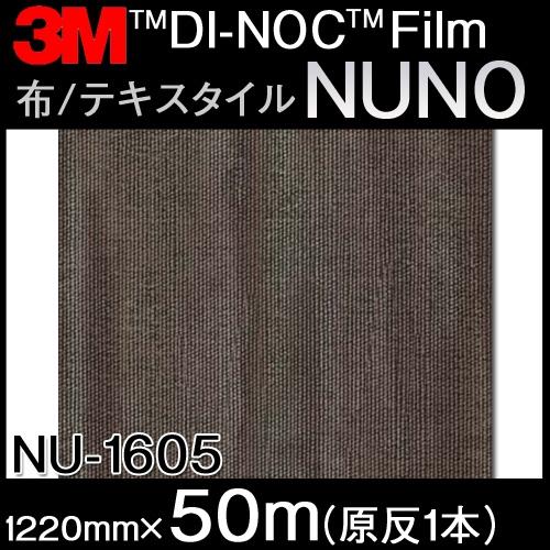 ダイノックシート<3M><ダイノック>フィルム 布/テキスタイル NU-1605 原反巾 1220mm 1巻(50m)