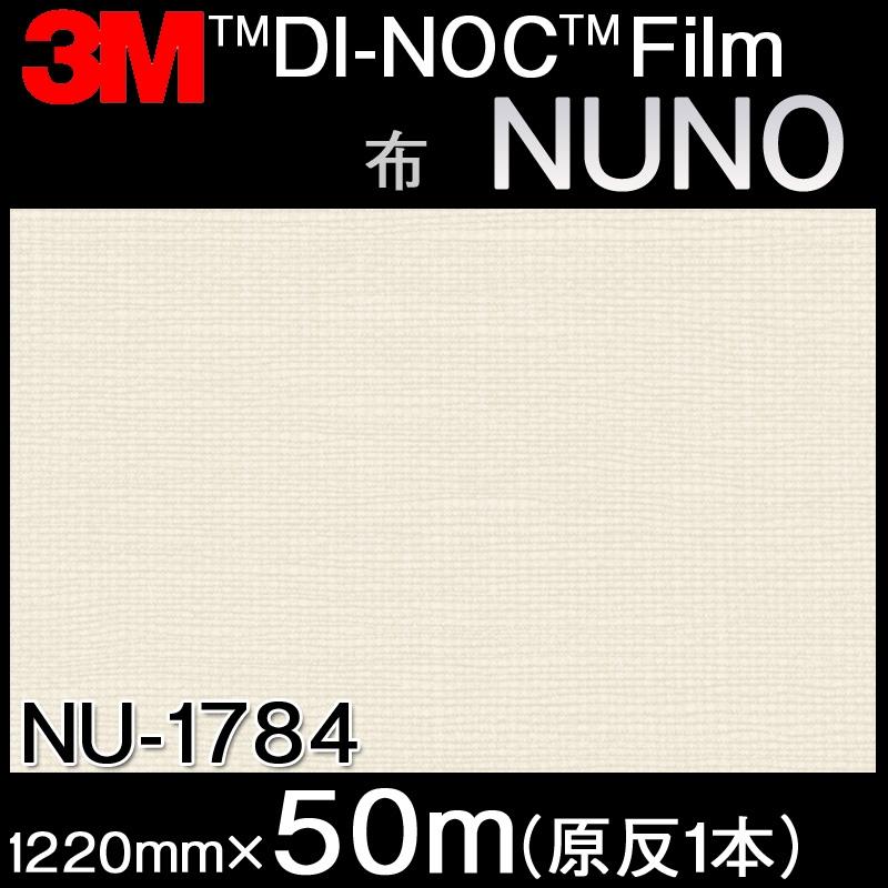 ダイノックシート<3M><ダイノック>フィルム 布/テキスタイル NU-1784 原反巾 1220mm 1巻(50m)