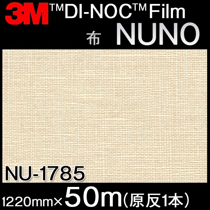 ダイノックシート<3M><ダイノック>フィルム 布/テキスタイル NU-1785 原反巾 1220mm 1巻(50m)