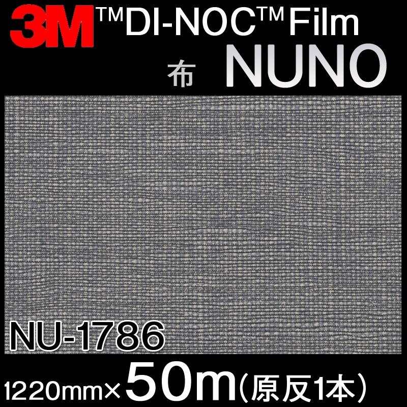 ダイノックシート<3M><ダイノック>フィルム 布/テキスタイル NU-1786 原反巾 1220mm 1巻(50m)