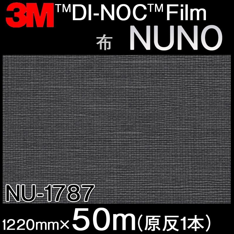 ダイノックシート<3M><ダイノック>フィルム 布/テキスタイル NU-1787 原反巾 1220mm 1巻(50m)