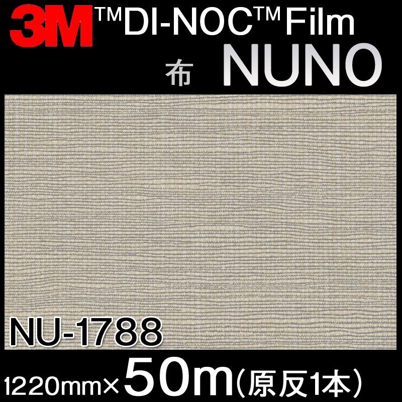 ダイノックシート<3M><ダイノック>フィルム 布/テキスタイル NU-1788 原反巾 1220mm 1巻(50m)