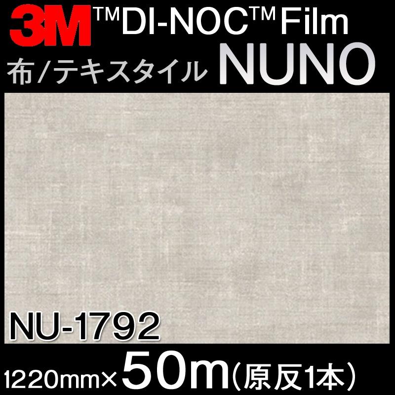 ダイノックシート<3M><ダイノック>フィルム 布/テキスタイル NU-1792 原反巾 1220mm 1巻(50m)