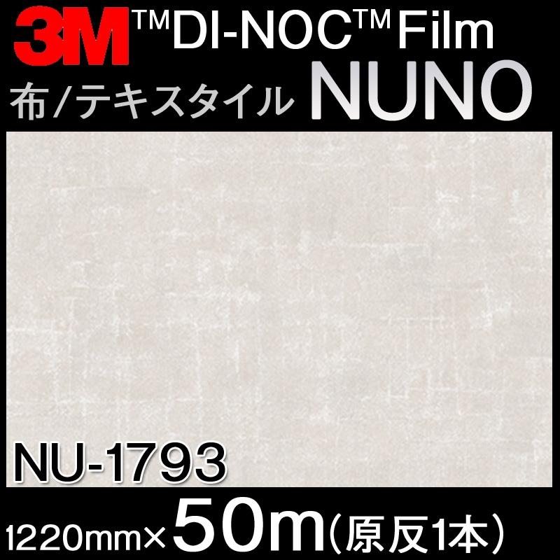 ダイノックシート<3M><ダイノック>フィルム 布/テキスタイル NU-1793 原反巾 1220mm 1巻(50m)