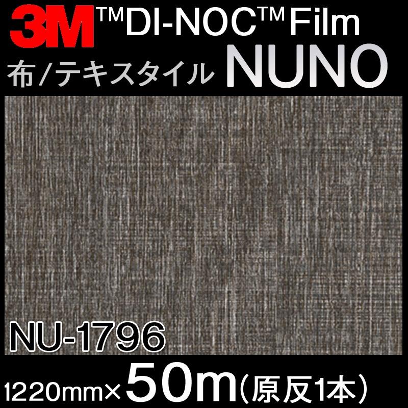 ダイノックシート<3M><ダイノック>フィルム 布/テキスタイル NU-1796 原反巾 1220mm 1巻(50m)
