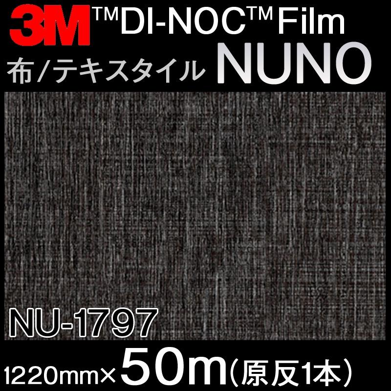 ダイノックシート<3M><ダイノック>フィルム 布/テキスタイル NU-1797 原反巾 1220mm 1巻(50m)