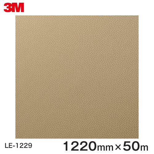ダイノックシート<3M><ダイノック>フィルム Rich Texture リッチテクスチュア リッチテクスチュア LE-1229 原反巾 1220mm 1巻(50m)