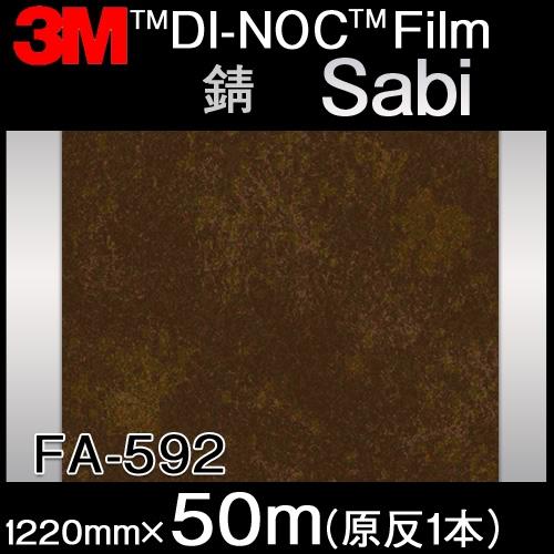 ダイノックシート<3M><ダイノック>フィルム Sabi 錆 FA-592 原反巾 1220mm 1巻(50m)