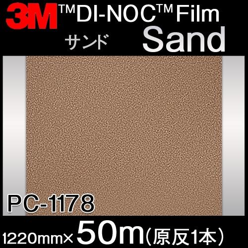 ダイノックシート<3M><ダイノック>フィルム Sand サンド PC-1178 原反巾 1220mm 1巻(50m)