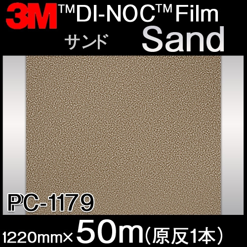 ダイノックシート<3M><ダイノック>フィルム Sand サンド PC-1179 原反巾 1220mm 1巻(50m)
