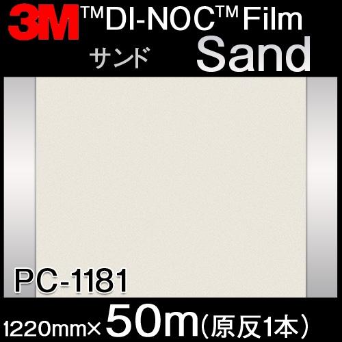 ダイノックシート<3M><ダイノック>フィルム Sand サンド PC-1181 原反巾 1220mm 1巻(50m)
