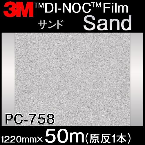ダイノックシート<3M><ダイノック>フィルム Sand サンド PC-758 原反巾 1220mm 1巻(50m)