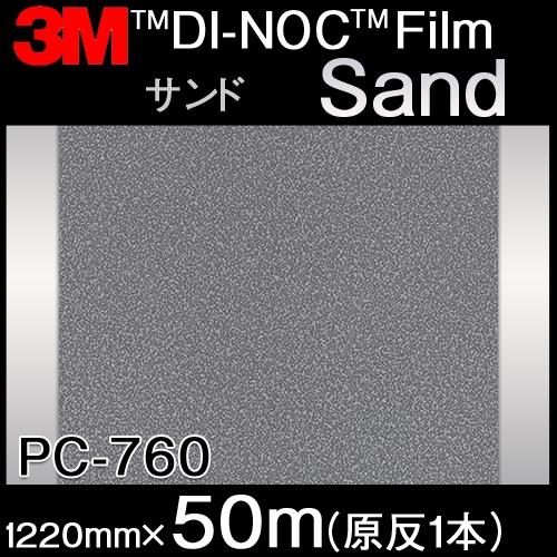 ダイノックシート<3M><ダイノック>フィルム Sand サンド PC-760 原反巾 1220mm 1巻(50m)