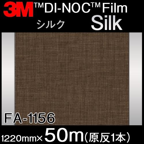 ダイノックシート<3M><ダイノック>フィルム Silk シルク FA-1156 原反巾 1220mm 1巻(50m)