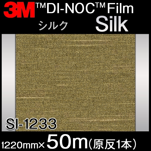 ダイノックシート<3M><ダイノック>フィルム Silk シルク SI-1233 原反巾 1220mm 1巻(50m)