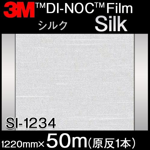 ダイノックシート<3M><ダイノック>フィルム Silk シルク SI-1234 原反巾 1220mm 1巻(50m)