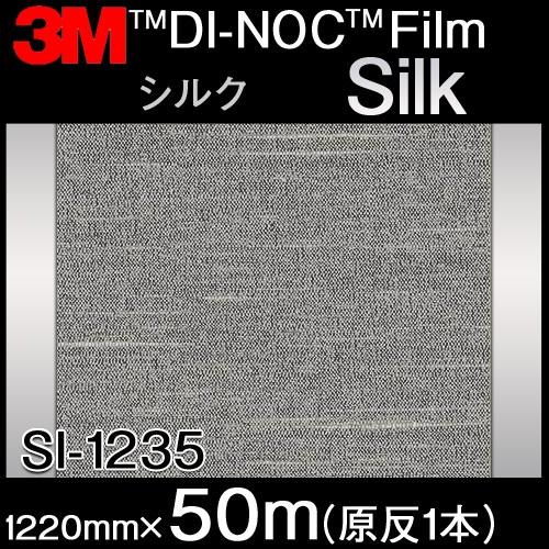 ダイノックシート<3M><ダイノック>フィルム Silk シルク SI-1235 原反巾 1220mm 1巻(50m)