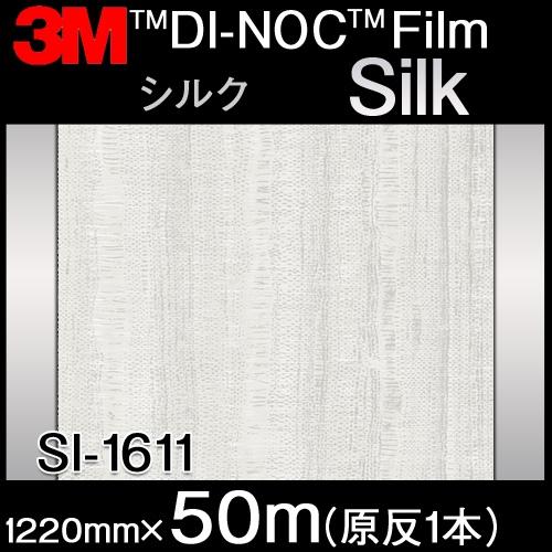 ダイノックシート<3M><ダイノック>フィルム Silk シルク SI-1611 原反巾 1220mm 1巻(50m)