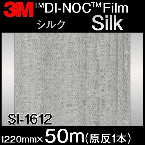 ダイノックシート<3M><ダイノック>フィルム Silk シルク SI-1612 原反巾 1220mm 1巻(50m)