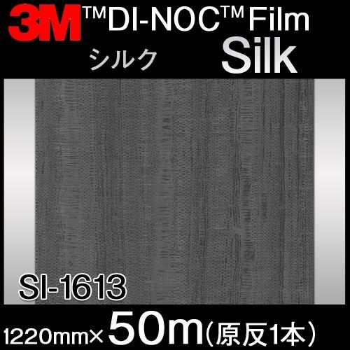 ダイノックシート<3M><ダイノック>フィルム Silk シルク SI-1613 原反巾 1220mm 1巻(50m)