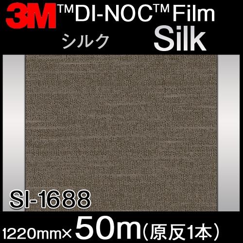 ダイノックシート<3M><ダイノック>フィルム Silk シルク SI-1688 原反巾 1220mm 1巻(50m)