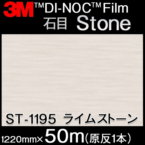 ダイノックシート<3M><ダイノック>フィルム Stone 石目 ライムストーン ST-1195 原反巾 1220mm 1巻(50m)